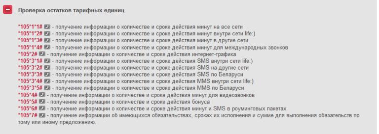 Как сделать интернет на лайф 982