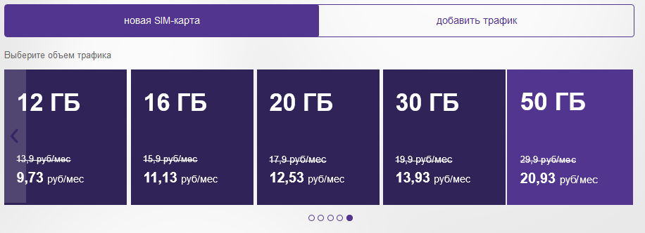Тарифы интернет лайф-2