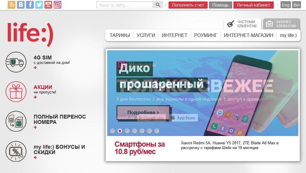Сайт оператора life.com.by